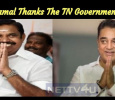 Kamal Haasan Thanks The Tamilnadu Government!