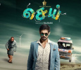 Sei Gets A Brand New Release Date! Tamil News