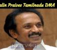 Stalin Praises Tamilnadu Disaster Management Authority!