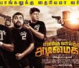 Enakku Vaaitha Adimaigal To Hit The Screens For Pongal! Tamil News