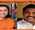 Suhasini's Request To TN Government!