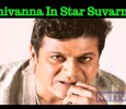 Shivanna In Suvarna! Kannada News