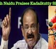 Venkaiah Naidu Praises Kadaikutty Singam!