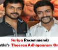 Suriya Recommends His Brother's Cop Movie! Tamil News