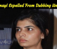Chinmayi Expelled From Dubbing Union!