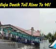Gaja Death Toll Rises To 46! Tamil News