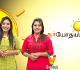 Surya Udhayam Tamil tv-shows on Vendhar TV