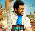 Suriya's Pongal Treat! Tamil News