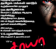 Release Of Sonia Agarwal's Saya Postponed! Tamil News