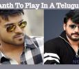 Prashanth To Play In A Telugu Film? Tamil News