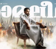 Ramleela First Look Poster Revealed By Gautham Menon! Malayalam News