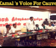 Kamal Started His Political Meeting – Voice For Cauvery Tamil News