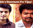 Ajith's Statement For Vijay Tamil News