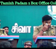 Shiva's Tamizh Padam 2 Box Office Collection! Tamil News
