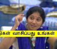 Bigg Boss Julie To Become A News Reader! Tamil News