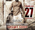 Kalathur Gramam To Release On 27th October! Tamil News