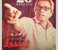 Seethakathi Trailer Release Date Here!