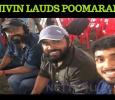 Nivin Pauly Lauds Kalidas' Poomaram! Malayalam News