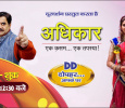 Adhikar Ek Kasam Ek Tapasya Hindi tv-serials on DD NATIONAL