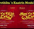 Jyothika's Kaatrin Mozhi!