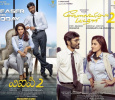 Dhanush Trailer Stands Behind Kabali! Tamil News