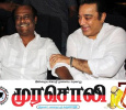 Rajini And Kamal To Participate In Murasoli Coral Jubilee! Tamil News