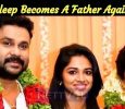 Dileep Becomes A Father Again! Malayalam News
