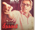 New Character Revealed From Seethakaathi! Tamil News