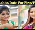 Rachita's First Attempt! Kannada News