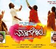 Eradane Sala To Hit The Screens On 3rd March! Kannada News