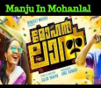 Manju Warrier In Mohanlal Movie! Malayalam News