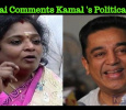 Tamilisai Makes Funny Comments On Kamal's Political Entry!