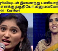 I Am Not Experienced As Thalaivi Julie: A Kasthuri Shot