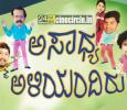 Asadhya Aliyandru Kannada tv-serials on Kasthuri TV