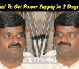 Minister Vijaya Bhaskar Assures! Pudukottai To Get Power Supply In Three Days! Tamil News