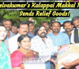 PT Selvakumar's Kalappai Makkal Iyakkam Sends Rs 25 Lakh Worth Relief Goods! Tamil News