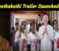 Seethakathi Trailer Launched! Vijay Sethupathi As Superstar! Packed With Suspense! Tamil News