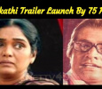 Wow! Seethakathi Trailer Launch By 75 People! Tamil News