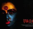 Kannada Movie Urvi Throws Light On Social Evil