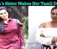 Iniya's Sister Makes Her Tamil Debut! Tamil News