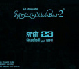 Amala Paul To Release Thiruttu Payale 2 Teaser! Tamil News
