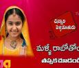 Chinnari Pellikuthuru Telugu tv-serials on Maa TV