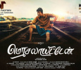 It Is Mersal Vs Merrasalaittan Tamil News