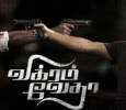 Tamil Super Hit  Vikram Vedha To Be Remade In Kannada Kannada News