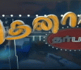 Thenali Darbar Tamil tv-shows on Thanthi TV