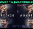 Mahesh To Join Rangasthalam Sukumar! Telugu News
