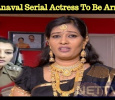 Priyamanaval Serial Actress To Be Arrested? Thoothukudi Effect! Tamil News