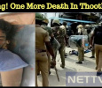 Shocking! One More Death In Thoothukudi! Tamil News