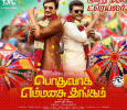 Parthiepan – Udhayanidhi Stalin's Next Film Trailer Launched! Tamil News