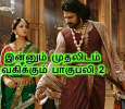 Baahubali 2 Still Holds This Record!